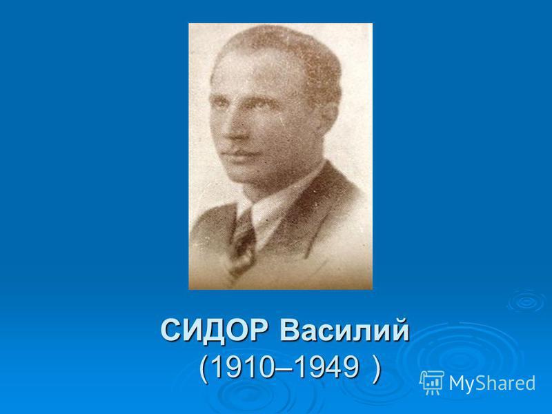 СИДОР Василий (1910–1949 )