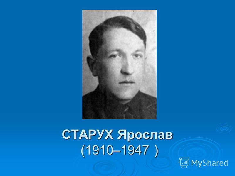 СТАРУХ Ярослав (1910–1947 )