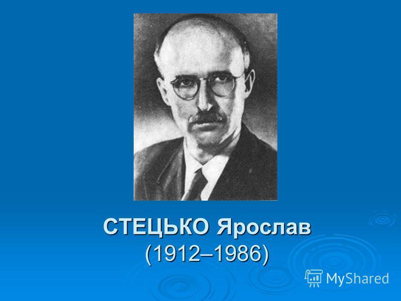 СТЕЦЬКО Ярослав (1912–1986) СТЕЦЬКО Ярослав (1912–1986)