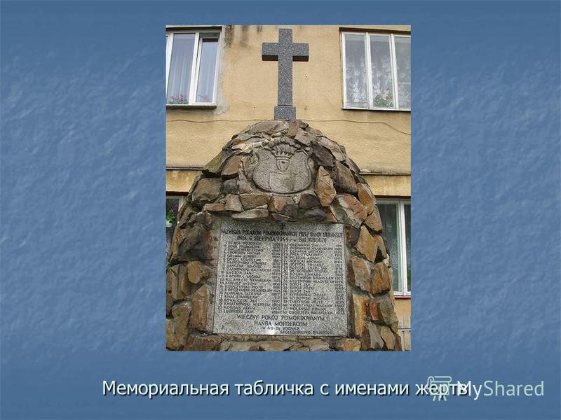 Мемориальная табличка с именами жертв