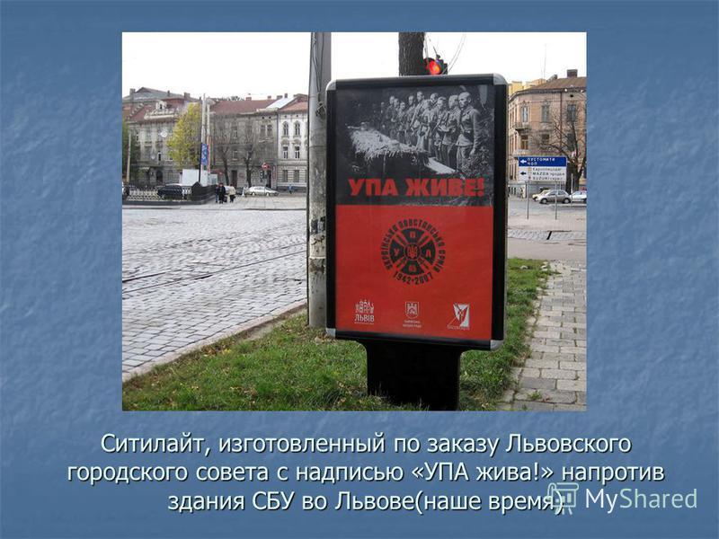 Ситилайт, изготовленный по заказу Львовского городского совета с надписью «УПА жива!» напротив здания СБУ во Львове(наше время)