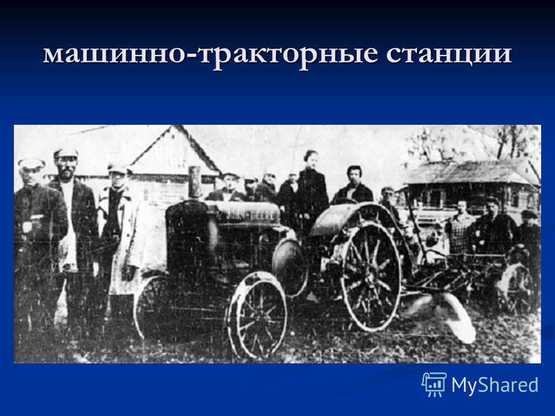 машинно-тракторные станции