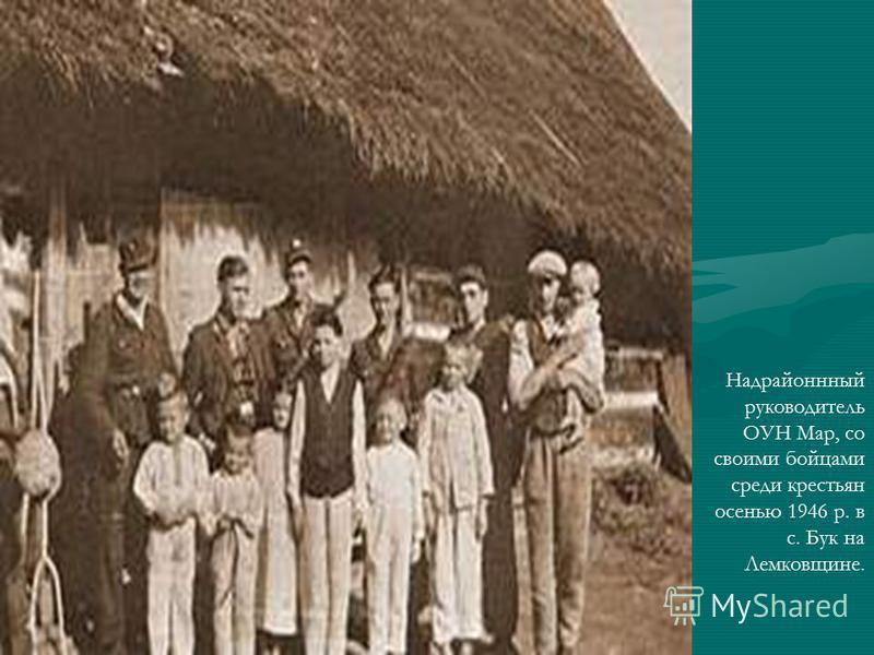 Надрайоннный руководитель ОУН Мар, со своими бойцами среди крестьян осенью 1946 р. в с. Бук на Лемковщине.
