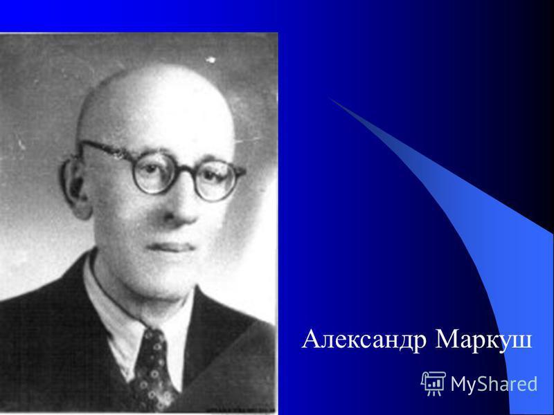 Александр Маркуш