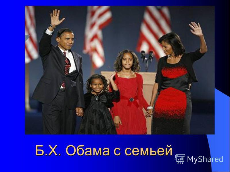 Б.Х. Обама с семьей