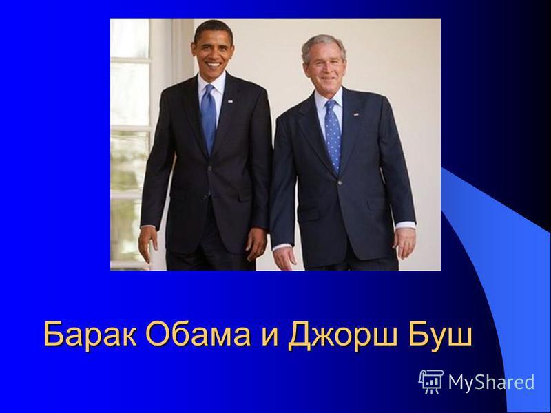 Барак Обама и Джорш Буш