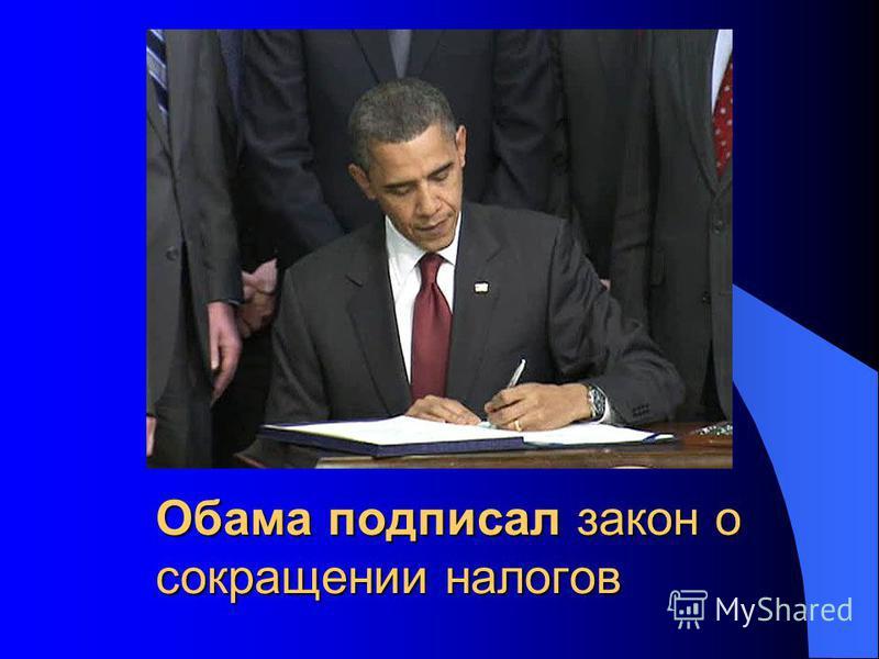 Обама подписал закон о сокращении налогов