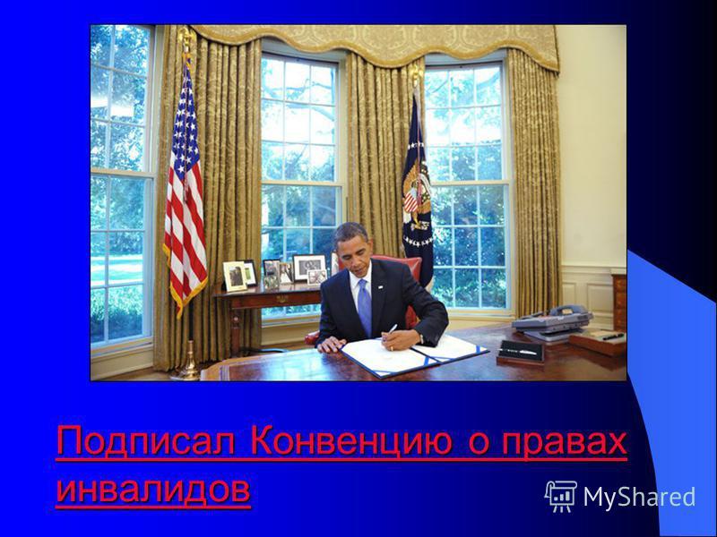 Подписал Конвенцию о правах инвалидов Конвенцию о правах инвалидов Конвенцию о правах инвалидов
