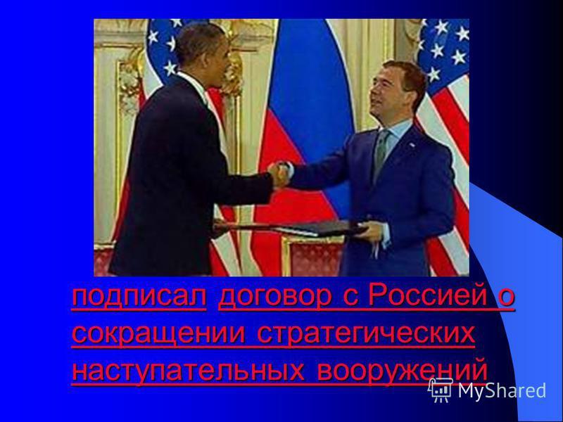 подписал договор с Россией о сокращении стратегических наступательных вооружений подписал договор с Россией о сокращении стратегических наступательных вооружений договор с Россией о сокращении стратегических наступательных вооружений договор с Россие