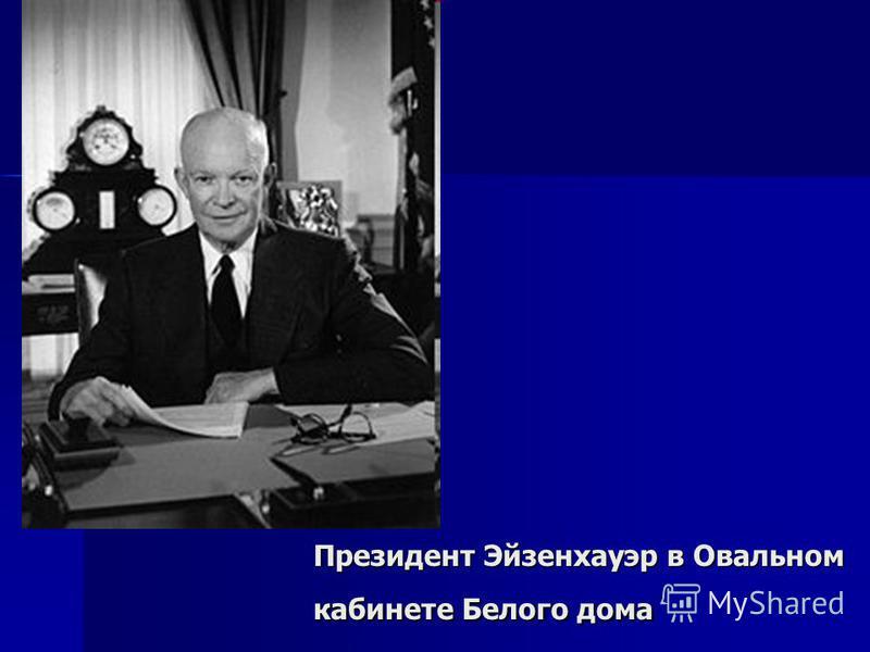 Президент Эйзенхауэр в Овальном кабинете Белого дома