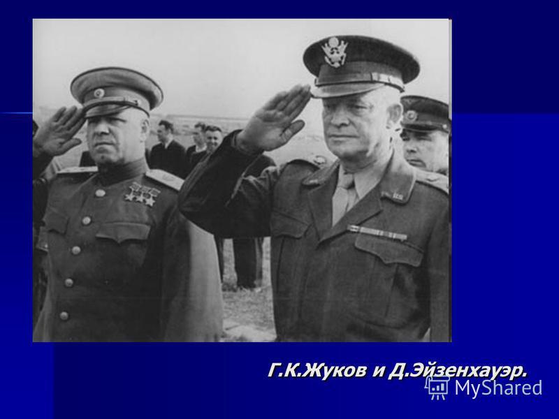 Г.К.Жуков и Д.Эйзенхауэр.