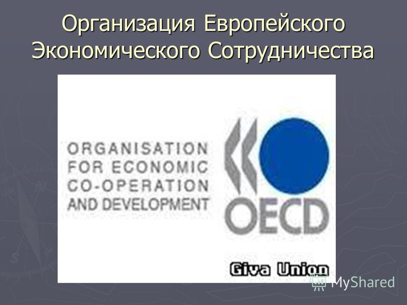 Организация Европейского Экономического Сотрудничества