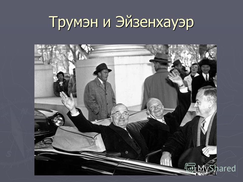 Трумэн и Эйзенхауэр