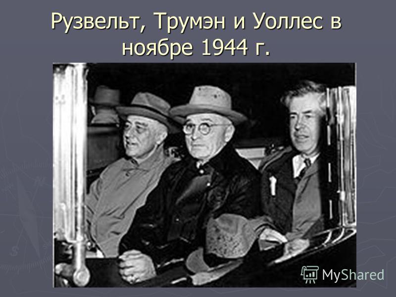 Рузвельт, Трумэн и Уоллес в ноябре 1944 г.