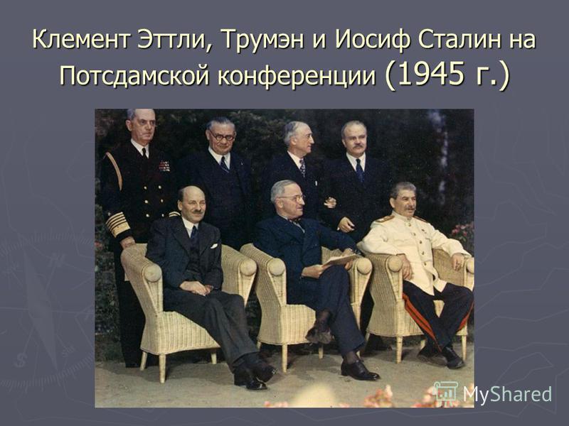 Клемент Эттли, Трумэн и Иосиф Сталин на Потсдамской конференции (1945 г.)