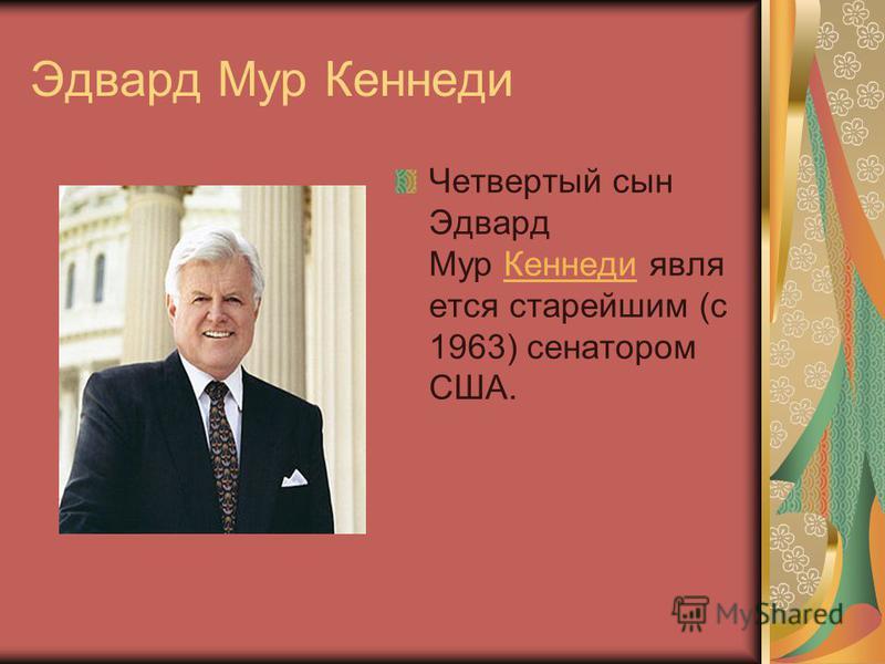 Эдвард Мур Кеннеди Четвертый сын Эдвард Мур Кеннеди является старейшим (с 1963) сенатором США.Кеннеди