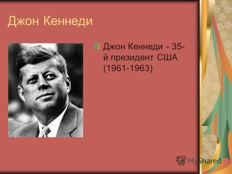 Джон Кеннеди Джон Кеннеди - 35- й президент США (1961-1963)