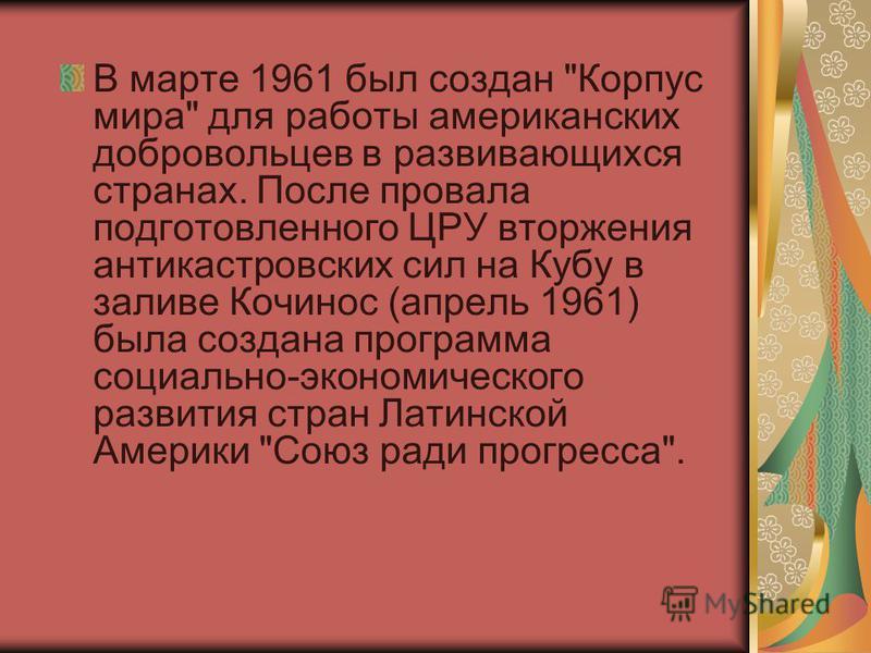 В марте 1961 был создан