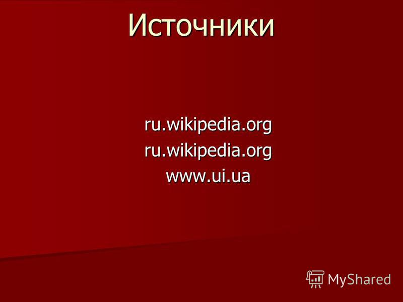 Источникиru.wikipedia.orgru.wikipedia.orgwww.ui.ua