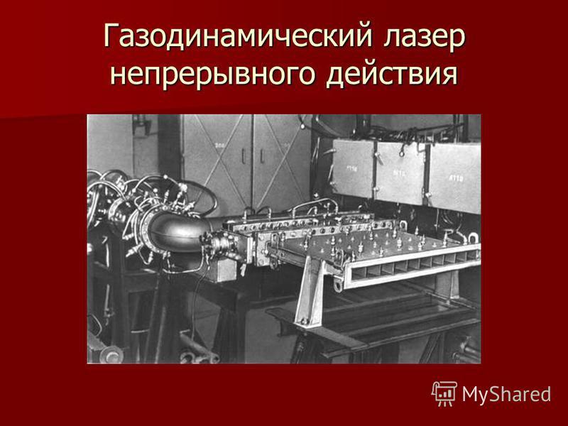 Газодинамический лазер непрерывного действия