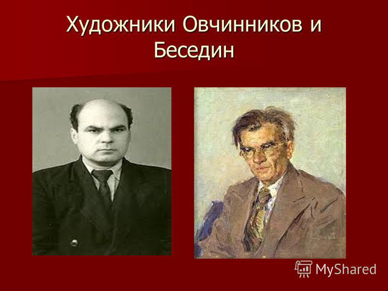 Художники Овчинников и Беседин