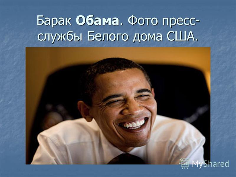 Барак Обама. Фото пресс- службы Белого дома США.