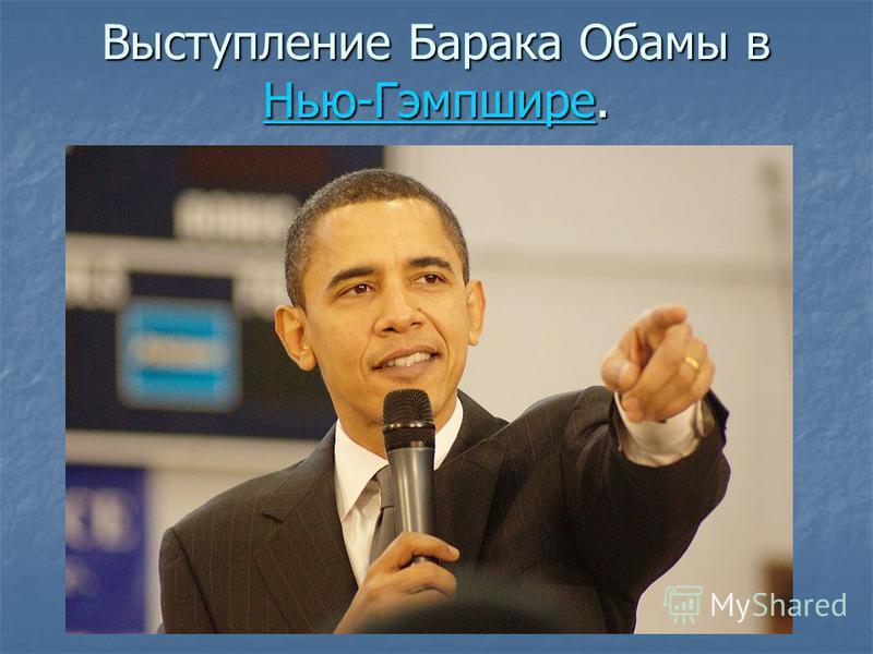 Выступление Барака Обамы в Нью-Гэмпшире. Нью-Гэмпшире