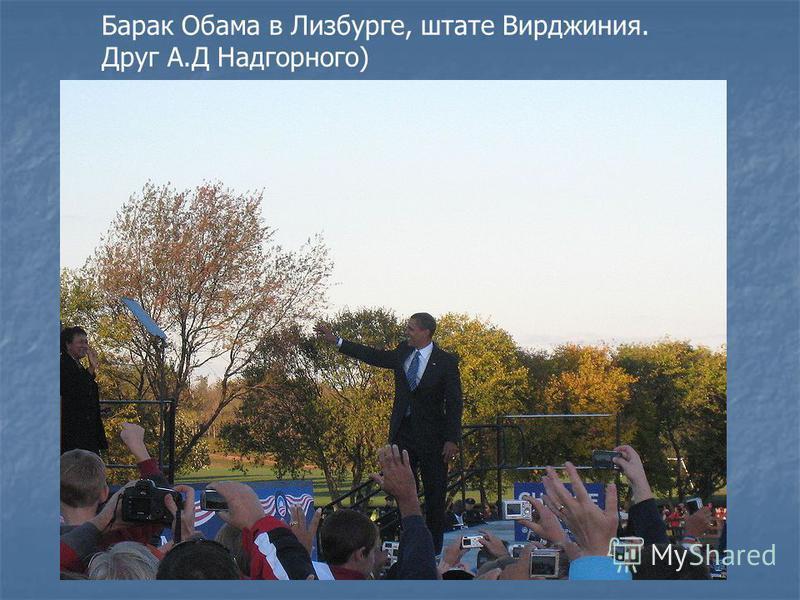 Барак Обама в Лизбурге, штате Вирджиния. Друг А.Д Надгорного)