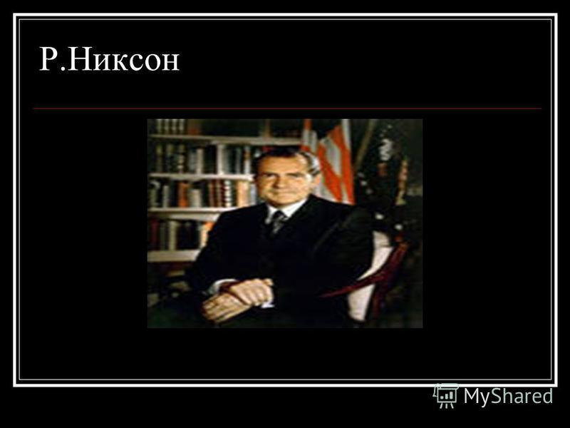Р.Никсон