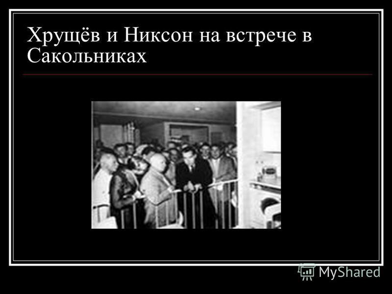 Хрущёв и Никсон на встрече в Сакольниках