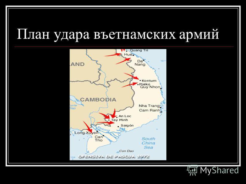 План удара вьетнамских армий