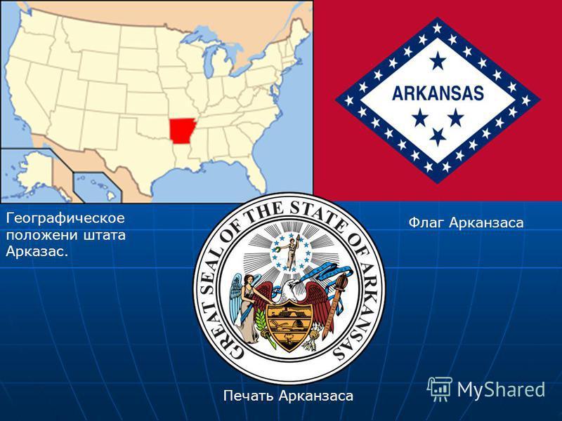 Географическое положение штата Арказас. Флаг Арканзаса Печать Арканзаса