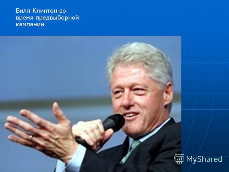 Билл Клинтон во время предвыборной кампании.