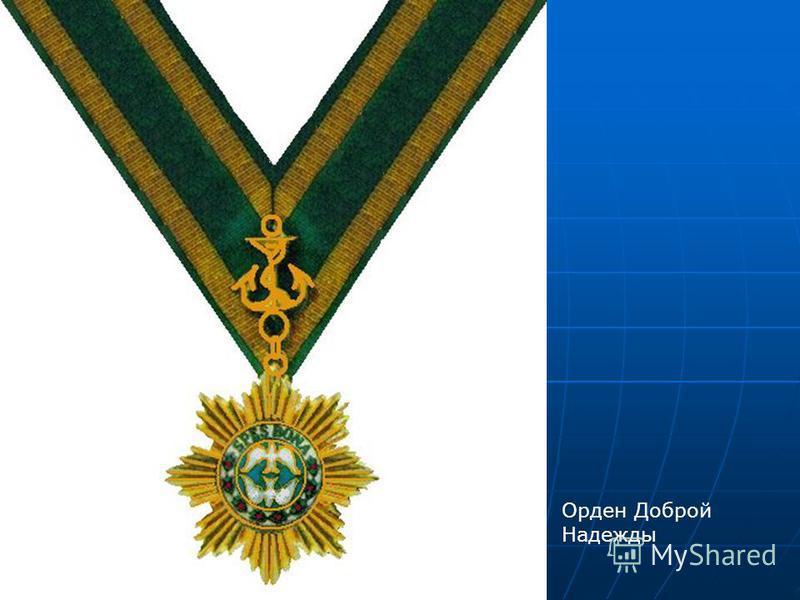 Орден Доброй Надежды