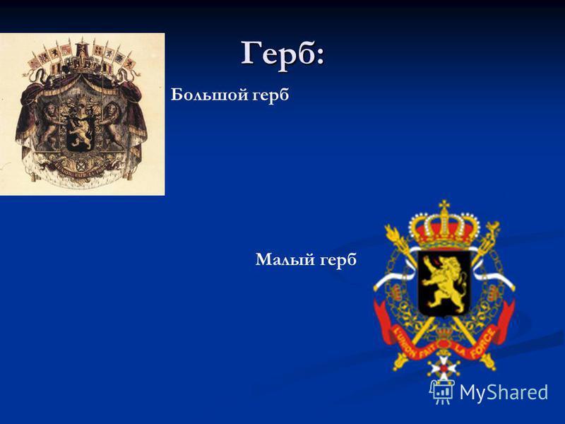 Герб: Большой герб Малый герб