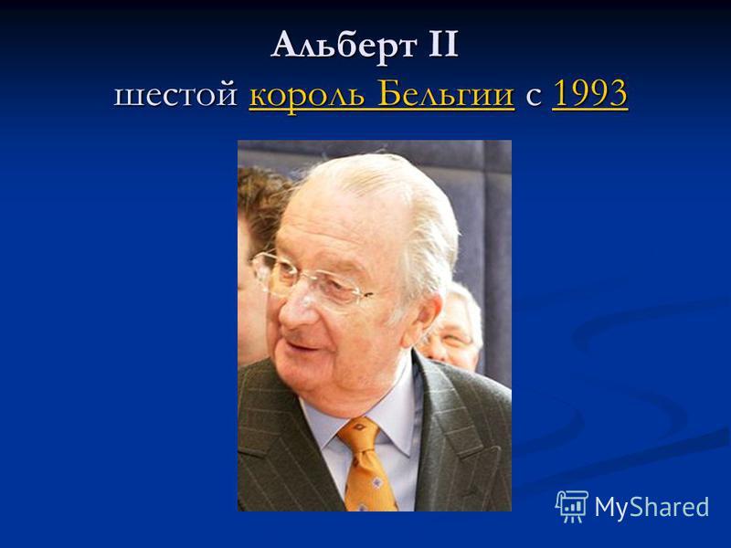 Альберт II шестой король Бельгии с 1993 король Бельгии 1993 король Бельгии 1993