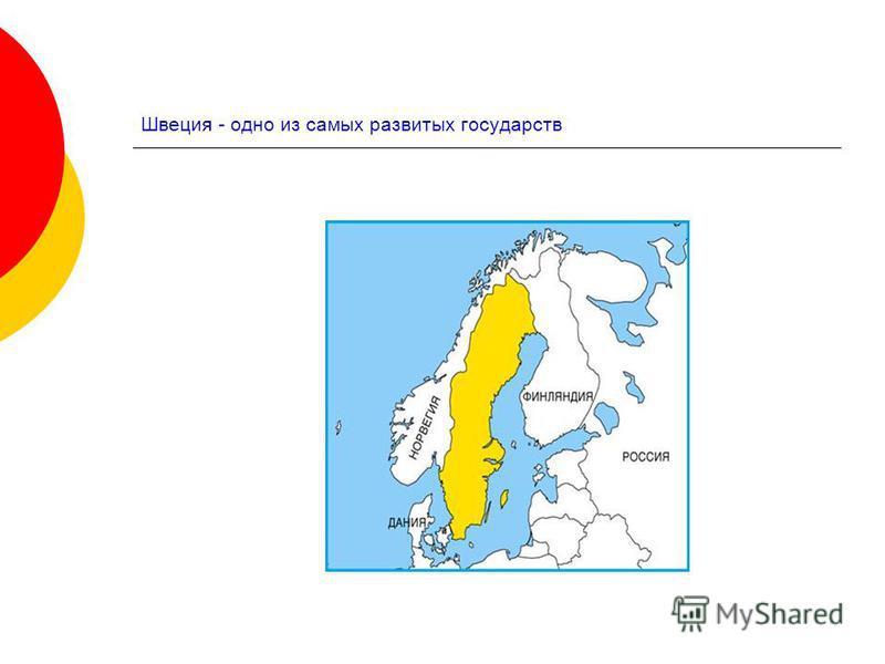 Швеция - одно из самых развитых государств