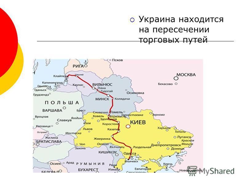 Украина находится на пересечении торговых путей