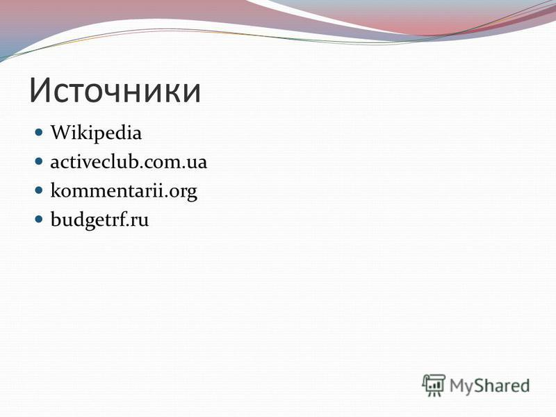 Источники Wikipedia activeclub.com.ua kommentarii.org budgetrf.ru