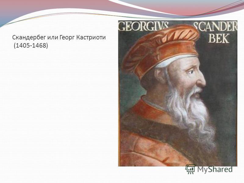 Скандербег или Георг Кастриоти (1405-1468)