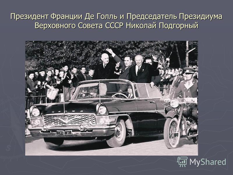 Президент Франции Де Голль и Председатель Президиума Верховного Совета СССР Николай Подгорный