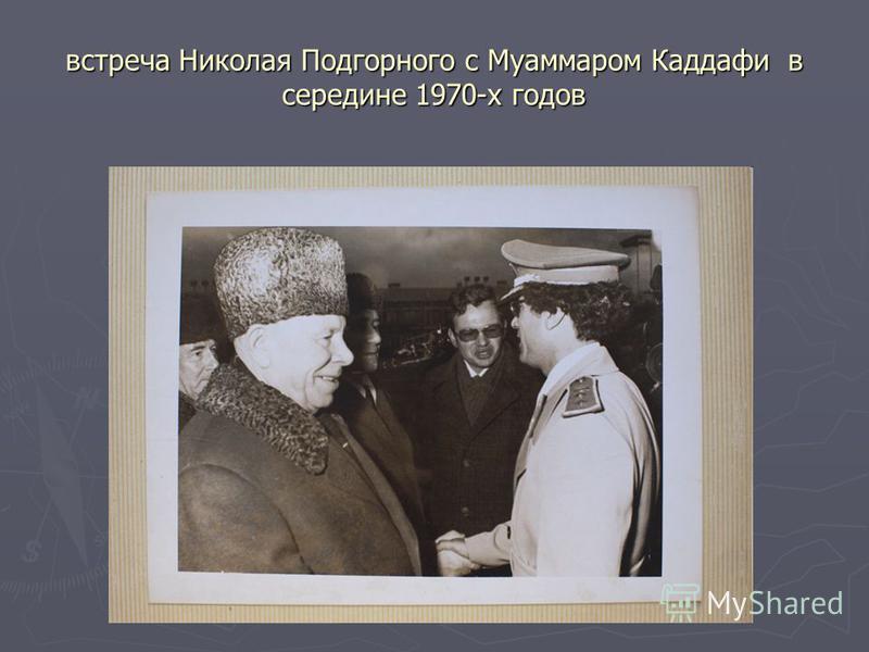 встреча Николая Подгорного с Муаммаром Каддафи в середине 1970-х годов