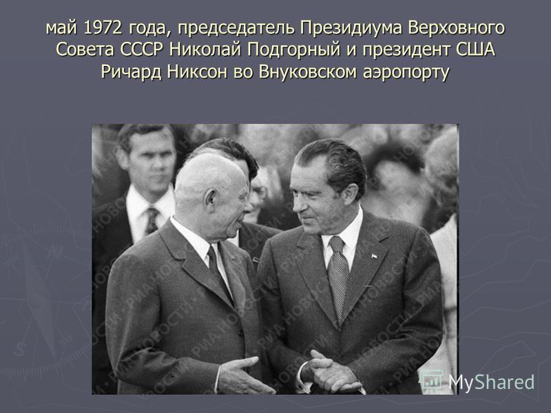май 1972 года, председатель Президиума Верховного Совета СССР Николай Подгорный и президент США Ричард Никсон во Внуковском аэропорту