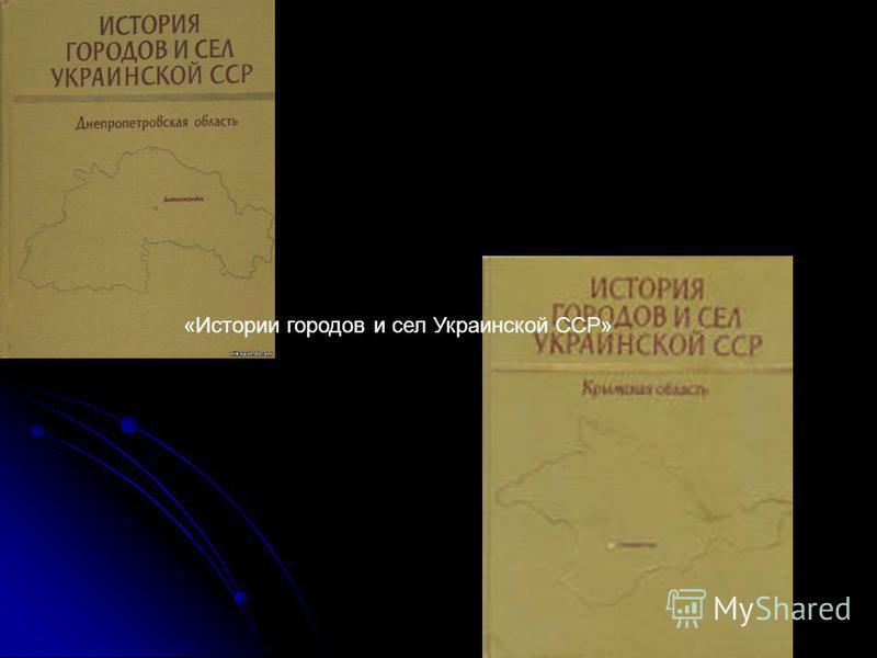 «Истории городов и сел Украинской ССР»