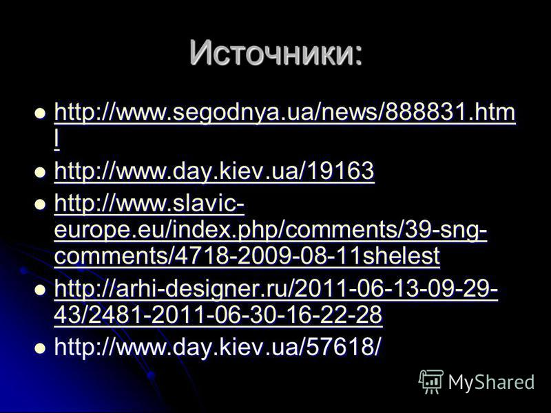 Источники: http://www.segodnya.ua/news/888831. htm l http://www.segodnya.ua/news/888831. htm l http://www.segodnya.ua/news/888831. htm l http://www.segodnya.ua/news/888831. htm l http://www.day.kiev.ua/19163 http://www.day.kiev.ua/19163 http://www.da