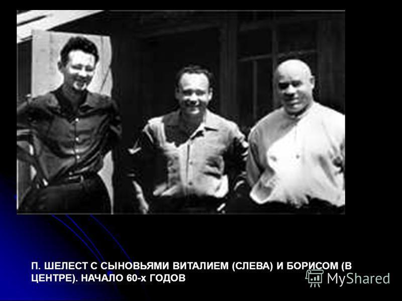 П. ШЕЛЕСТ С СЫНОВЬЯМИ ВИТАЛИЕМ (СЛЕВА) И БОРИСОМ (В ЦЕНТРЕ). НАЧАЛО 60-х ГОДОВ
