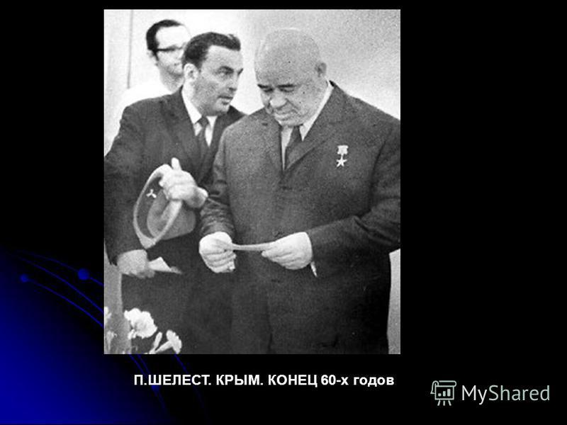 П.ШЕЛЕСТ. КРЫМ. КОНЕЦ 60-х годов