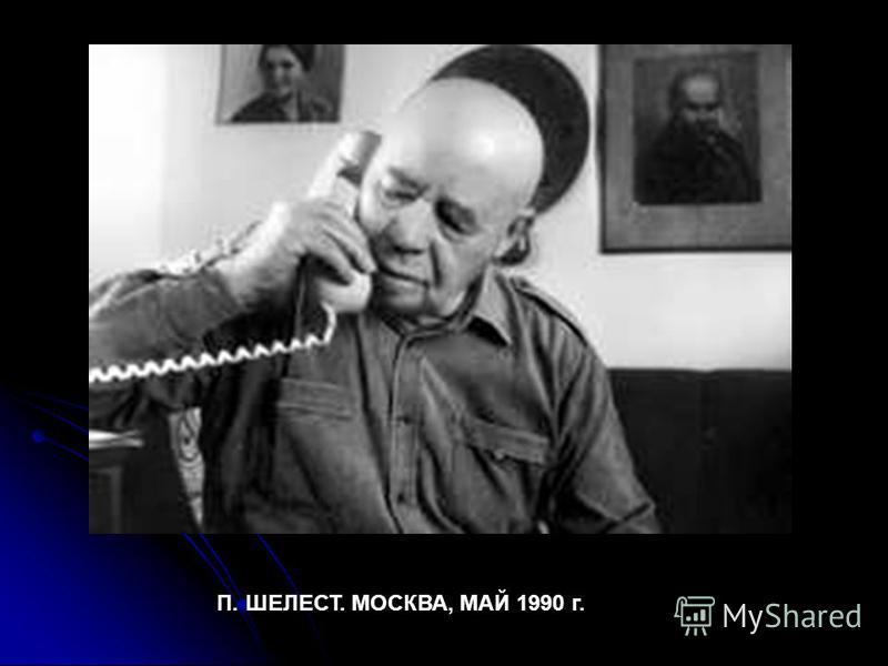 П. ШЕЛЕСТ. МОСКВА, МАЙ 1990 г.