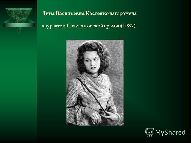 Лина Васильевна Костенко нагорожена лауреатом Шевчентовской премии(1987)