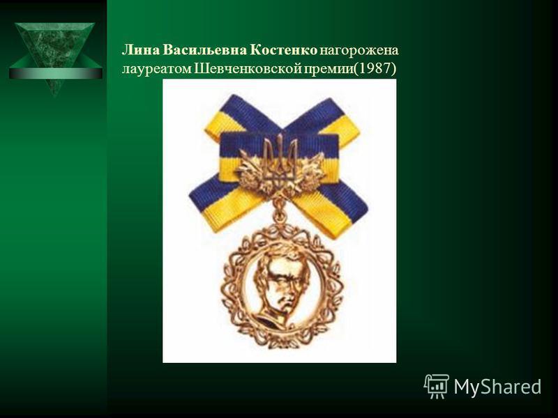 Лина Васильевна Костенко нагорожена лауреатом Шевченковской премии(1987)